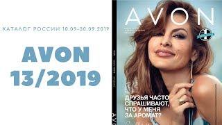 Каталог Эйвон 13 2019 Россия