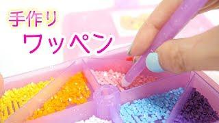ワッペンが作れるおもちゃ! キラッとダイヤアート ♡【 こうじょうちょー 】 DIY メイキングトイ