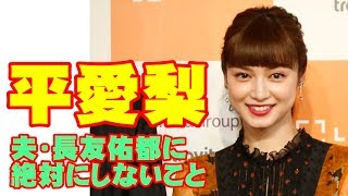 女優・タレントの平愛梨(34)が、都内で「LIFULL海外事業におけ...