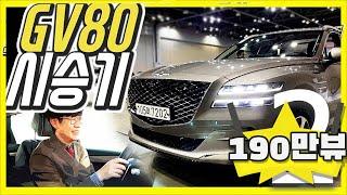 제네시스 GV80 시승기...이 차 가격이 8750만원인 이유!