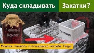 Монтаж пластикового погреба Тингер (Tingard/Тингард). Все по уму(Сегодня самое начало декабря 2015 года. Я нахожусь в 70-80км от Санкт-Петербурга. Загородный дом находится на..., 2015-12-11T05:57:37.000Z)
