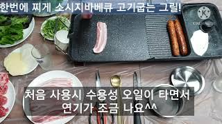 명절 캠핑 전기 와이드 그릴 찌게 겸용 멀티 고기 불판…