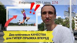 #174 Блог. Минск. Саморазвитие. Два ключевых КАЧЕСТВА для ГИПЕР-ПРЫЖКА ВПЕРЕД в саморазвитии.
