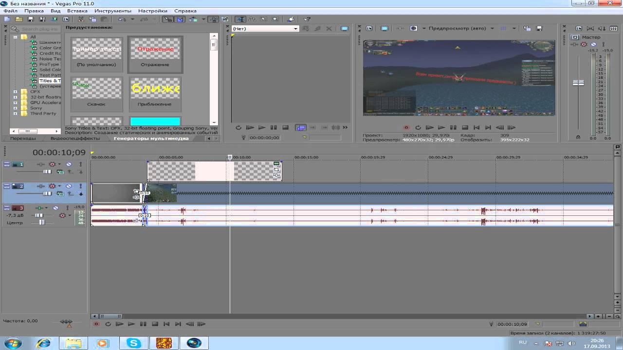 Монтаж 3D видео в Sony Vegas Pro 10 Обработка