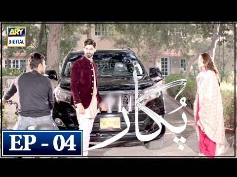 Pukaar - Episode 4 - 1st March 2018 - ARY Digital Drama