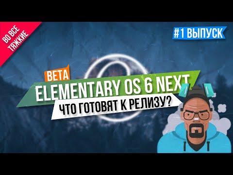 Elementary OS 6 Beta | Что нам готовят к релизу | Честный обзор [Рубрика: Во все тяжкие] #1 выпуск