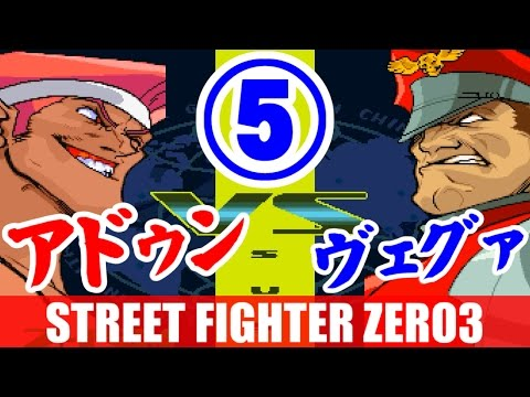 [5/6] アドン(Adon) Playthrough - STREET FIGHTER ZERO3↑↑(PlayStation Portable)