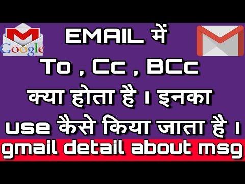HOW TO USE  TO , CC , BCC  IN EMAIL - GMAIL-ईमेल में to , Cc , BCc क्या है और कैसे उसे  यूज़ करते है