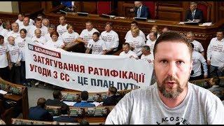 Так Майдан не хотел Ассоциации???