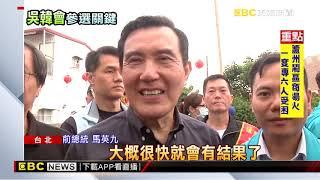 徵召韓國瑜參加初選 吳敦義:承諾「不會改變」