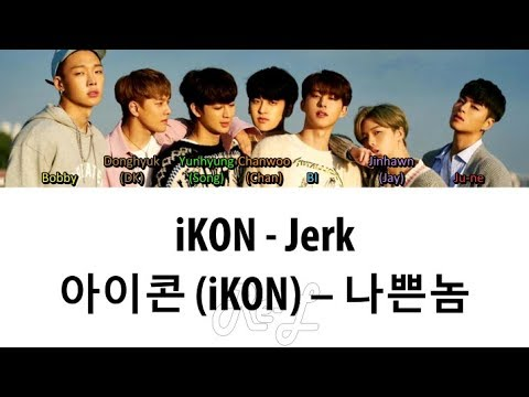 iKON (아이콘) - Jerk (나쁜놈) (Color Coded Lyrics ENGLISH/ROM/HAN)