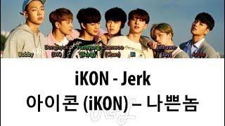 iKON (아이콘) - Jerk (나쁜놈) (Color Coded Lyrics ENGLISH/ROM/HAN) Mp3