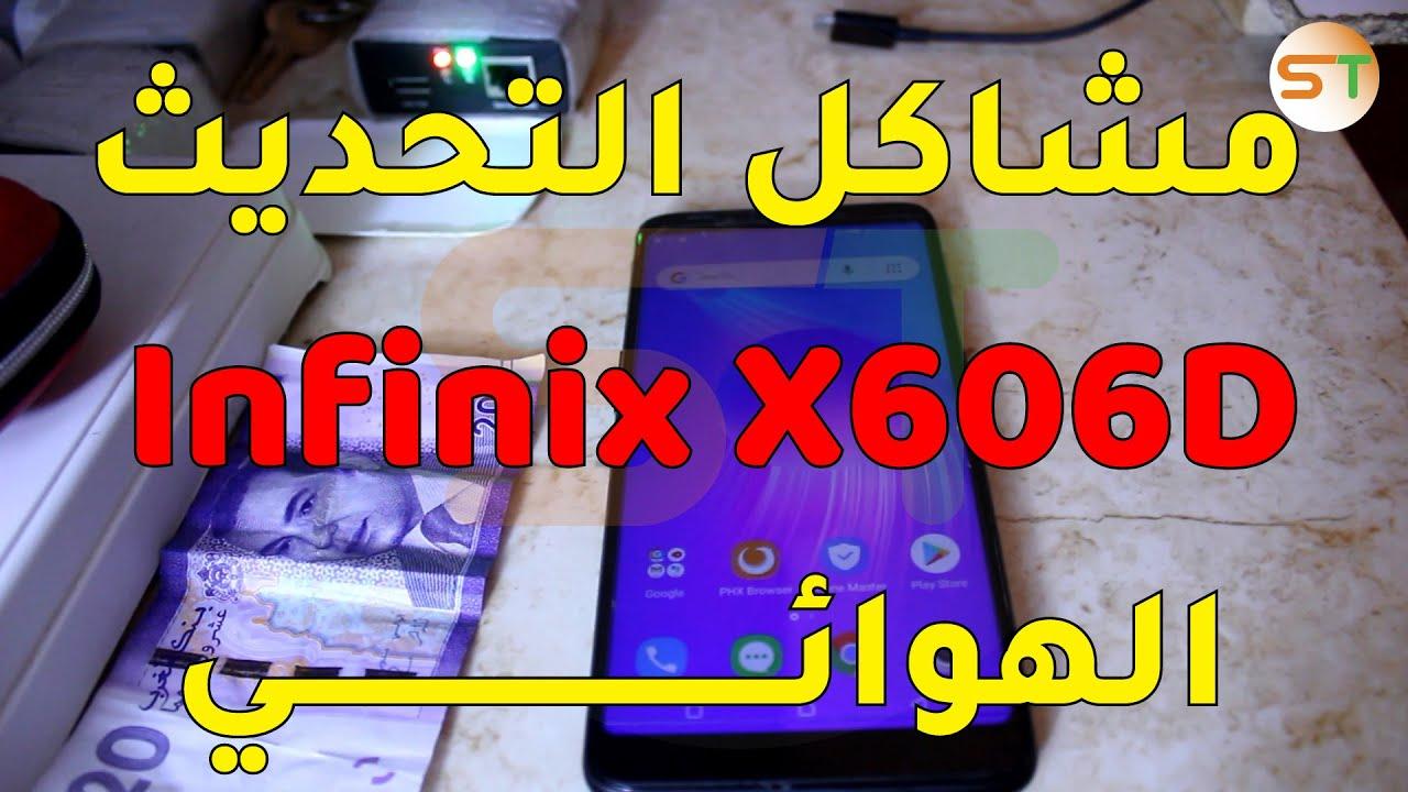 حل مشاكل Infinix HOT 6 X606-X606B-X606D فصل بعد التحديث