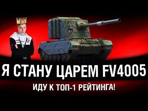 ОТБОРНЫЕ ВАНШОТЫ WOT НА FV4005