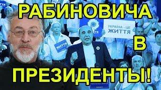 Рабиновича в президенты! Артемий Троицкий