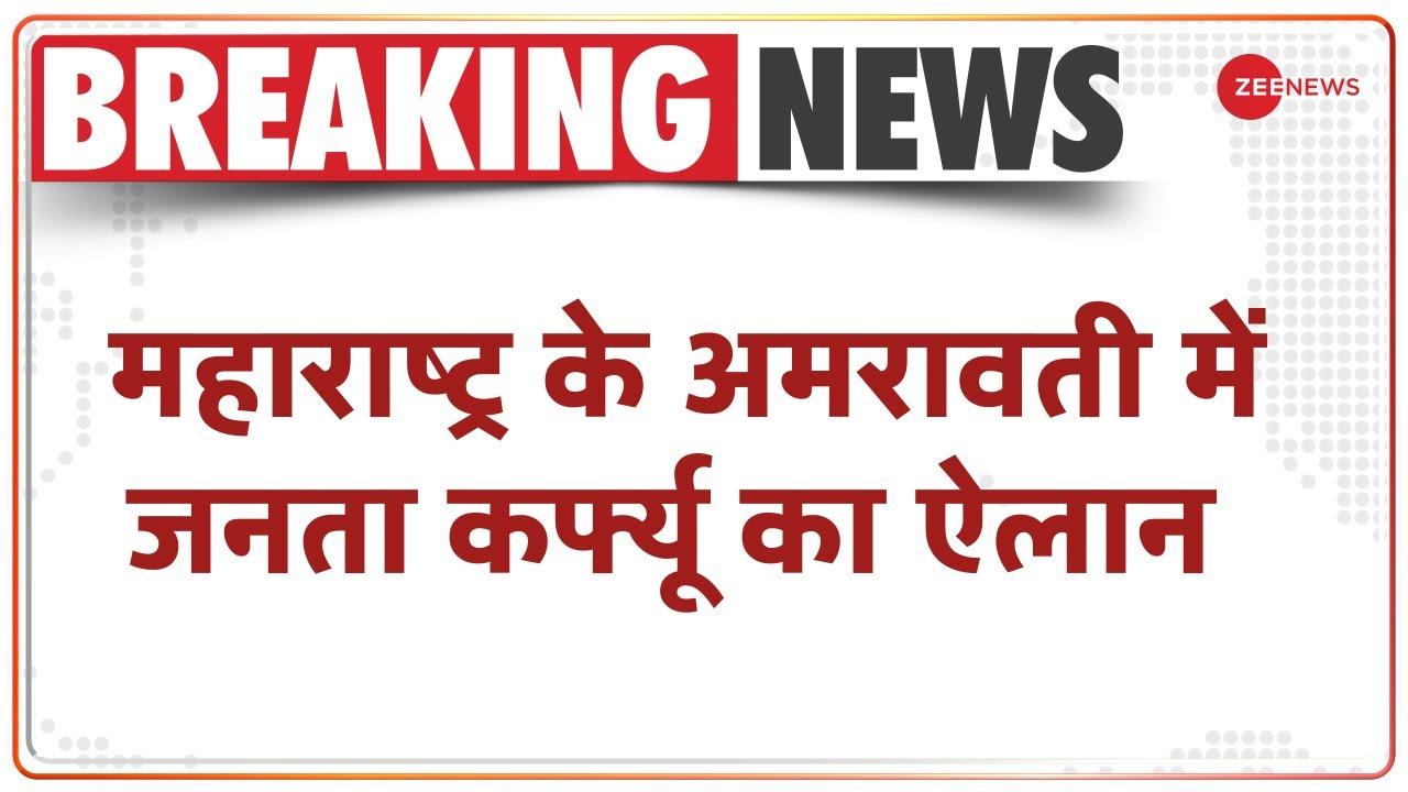 Breaking News: Maharashtra के Amravati  में जनता कर्फ्यू का ऐलान | Latest News | Hindi News