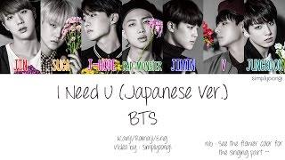 BTS 防弾少年団 I Need U Japanese Ver Color Coded Lyrics