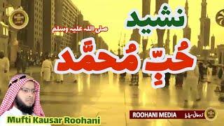 Love of Muhammad Sallallah | نشید حب محمد صلی اللہ | by Mufti Kausar Roohani