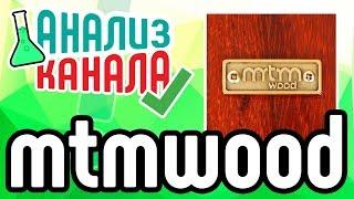 Как продвигать канал на ютубе - Анализ канала  mtmwood. 🔝 Советы по продвижению канала на Youtube.