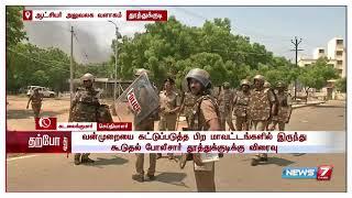 #BREAKING | ஸ்டெர்லைட் ஆலைக்கு எதிரான போராட்டத்தால் போர்க்களமானது தூத்துக்குடி