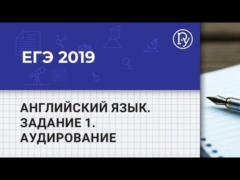 ЕГЭ - 2019 АНГЛИЙСКИЙ ЯЗЫК. Демоверсия