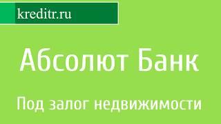 Абсолют Банк обзор кредита «Под залог недвижимости»