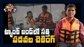 టెంకుబండలో సత్తి పడవల చెకింగ్ : iSmart Sathi Comedy King Special - TV9