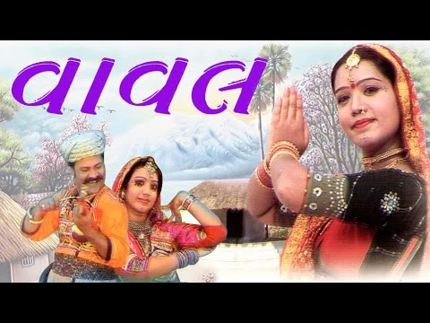 Vaval - Awesome and Superhit Kutchi Folk songs / Lokgeet by Ramju Changal