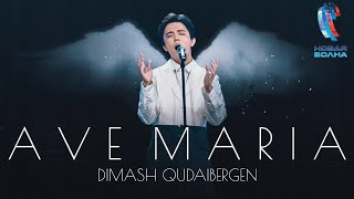 Dimash - AVE MARIA | Новая Волна 2021