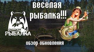 Весёлая рыбалка. Обзор обновления - Русская Рыбалка 4/Russian Fishing 4