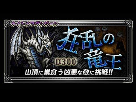 [FFRK JP] Torment Dungeon | FFIII Bahamut (D300) #45