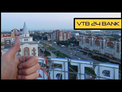 Банк ВТБ 24. Омск