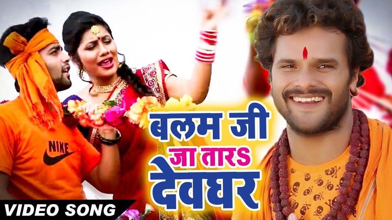 #Video #Khesari Lal का New #Bolbam Song - बलम जी जा तारS देवघर - Bhojpuri  #Bol_Bam Songs 2019