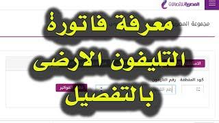 معرفة فاتورة التليفون الارضى من المصرية للاتصالات we بالتفصيل
