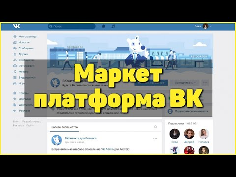 Маркет-платформа ВК 2020 | Биржа рекламы ВКонтакте и ее аналоги