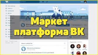 Маркет платформа ВК 2020  Биржа рекламы ВКонтакте и ее аналоги