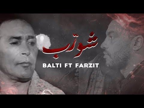 Balti Ft. Farzit - Chouerreb - (مسلسل شورب)