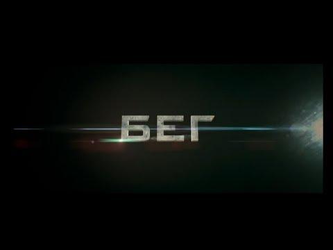 БЕГ - RUN (трейлер к фильму)