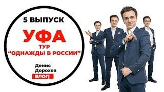 """Выпуск 5: """"Однажды в России"""" в Уфе"""