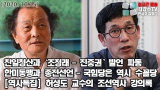 친일청산과 '조…
