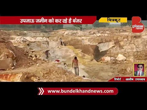 चित्रकूट के बरगढ़ जंगलों में अवैध खनन जोरो पर | Bundelkhand News