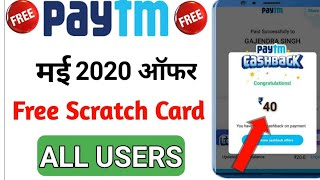 Paytm new offer today ||40₹ free PAYTM cash|| October 2019 promo code ||paytm new promo code today