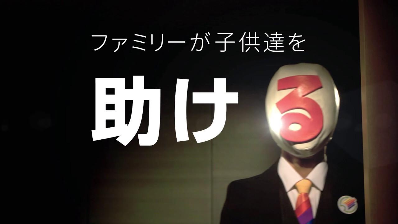 家庭教師のファミリーTVCM「登場篇」