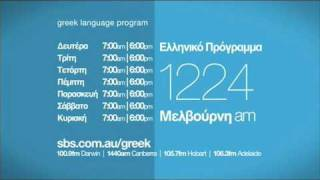 Sbs World Watch Intro For No News From Ert, Greece.