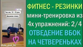 2 4 ФИТНЕС РЕЗИНКИ ТРЕНИМ ОТВЕДЕНИЕ ВБОК НАГРУЗКА на СОПРОТИВЛЕНИЕ ЗОЖ КОМПЛЕКС shorts Healbe