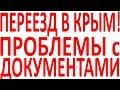Как в Крыму Крым проверить документы на квартиру земельный участок землю проблемы с документами Крым