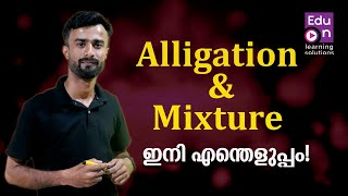 Alligation ഇത് വരെ പഠിച്ചില്ല?😊👌|Alligation and Mixture For PSC |VEO|SSC|NTPC|RRB|LDC
