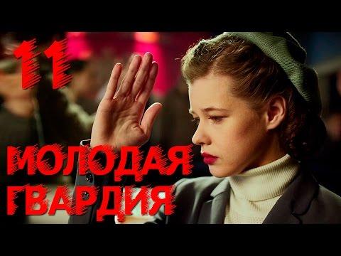 Молодая гвардия - Молодая гвардия - Серия 9 - военный сериал HD