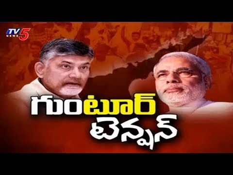 గుంటూరు టెన్షన్..! | Tension Situation In Guntur Dist Over Modi AP Tour | TV5 News
