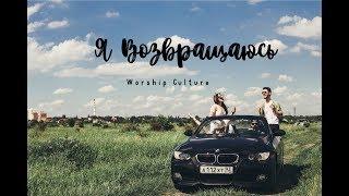 Worship Culture – Я ВОЗВРАЩАЮСЬ (Видеоклип)